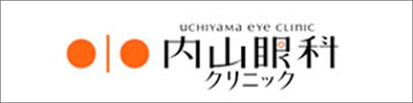 内山眼科 オフィシャルホームページへ