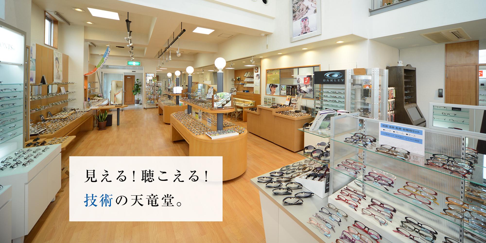 天竜堂|メガネ・コンタクトレンズ・補聴器|静岡|浜松
