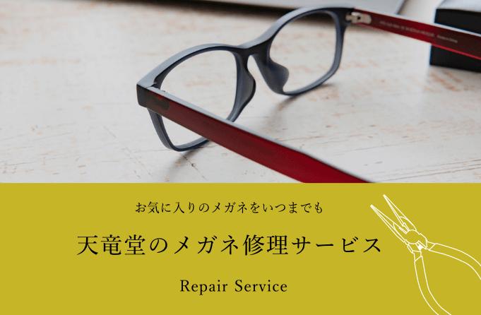 天竜堂のメガネ修理サービス