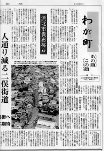 39年前1982年中日新聞記事 浜北駅周辺二俣街道の紹介記事右側