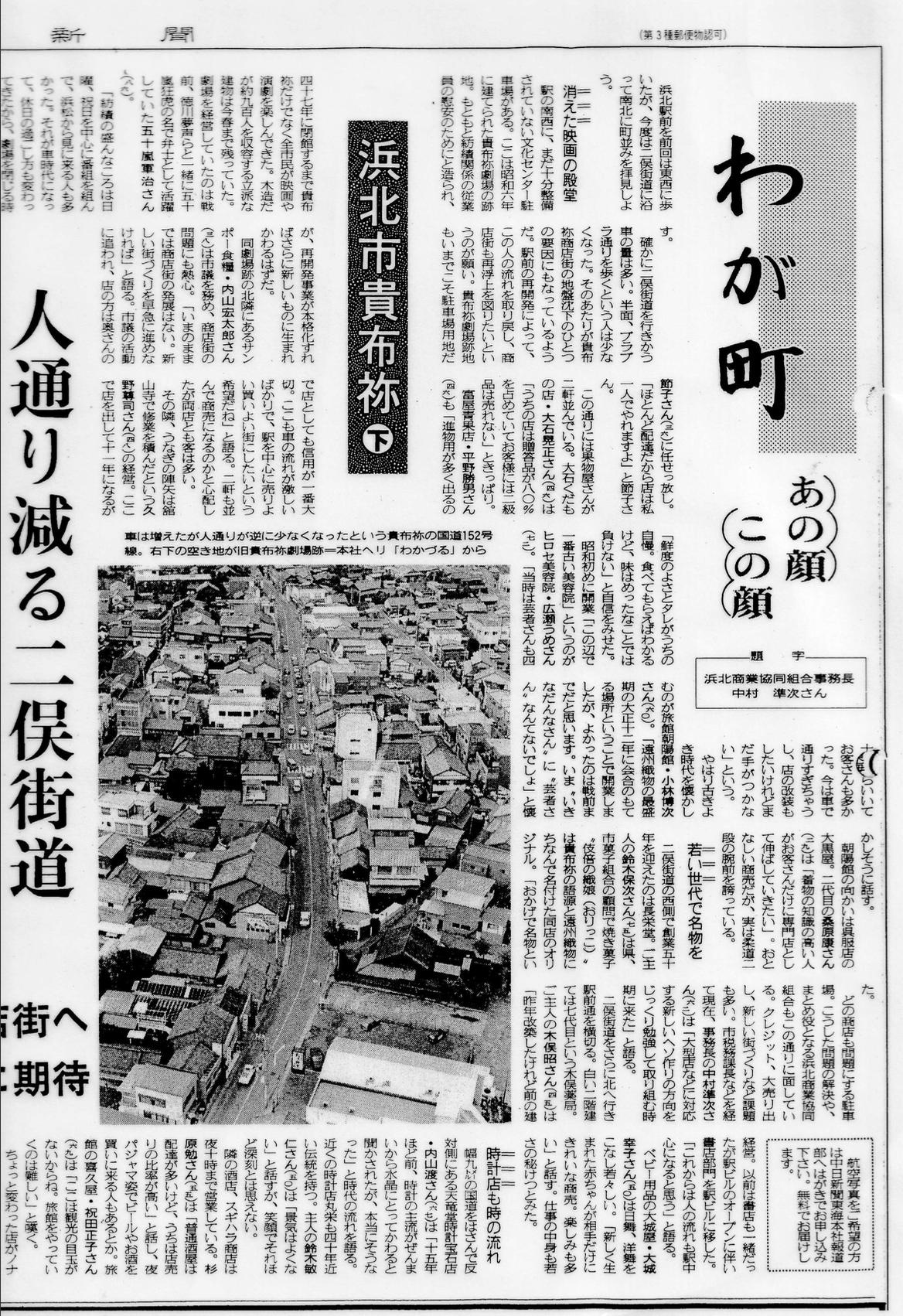 中日新聞貴布祢二俣街道記事1982年右側