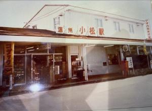 40年前の小松駅